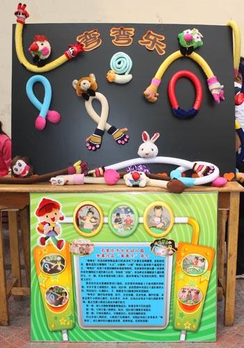 幼儿园自制教具 获奖作品